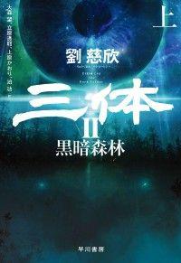 三体II 黒暗森林(上) Kinoppy電子書籍ランキング