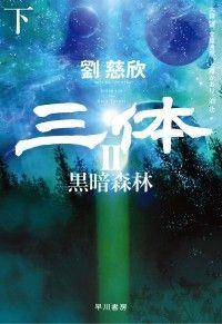 三体II 黒暗森林(下) Kinoppy電子書籍ランキング