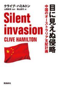 目に見えぬ侵略 中国のオーストラリア支配計画 Kinoppy電子書籍ランキング