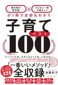 子育てベスト100-「最先端の新常識×子どもに一番大事なこと」が1冊で全部丸わかり Kinoppy電子書籍ランキング