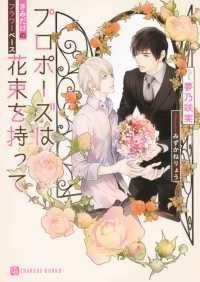 プロポーズは花束を持って~きみだけのフラワーベース~【特別版】 Kinoppy電子書籍ランキング