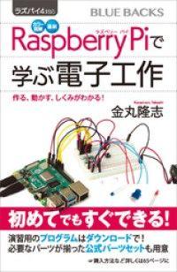 ラズパイ4対応 カラー図解 最新 Raspberry Piで学ぶ電子工作 作る、 ― 動かす、しくみがわかる! Kinoppy電子書籍ランキング