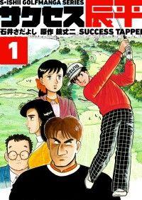 石井さだよしゴルフ漫画シリーズ サクセス辰平 1巻/石井さだよし,鏡丈二 Kinoppy無料コミック電子書籍
