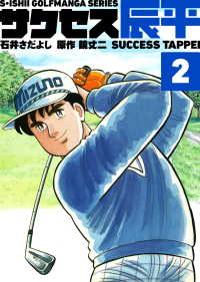 石井さだよしゴルフ漫画シリーズ サクセス辰平 2巻/石井さだよし,鏡丈二 Kinoppy無料コミック電子書籍