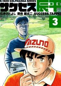 石井さだよしゴルフ漫画シリーズ サクセス辰平 3巻/石井さだよし,鏡丈二 Kinoppy無料コミック電子書籍