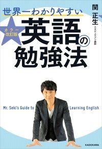 カラー改訂版 世界一わかりやすい英語の勉強法 Kinoppy電子書籍ランキング