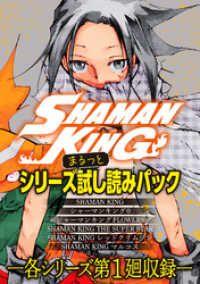 SHAMAN KING シリーズまるっと試し読みパック/武井宏之 Kinoppy無料コミック電子書籍