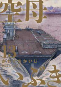 空母いぶき(13) Kinoppy電子書籍ランキング