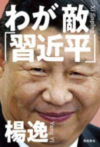 わが敵「習近平」 中国共産党の「大罪」を許さない Kinoppy電子書籍ランキング