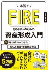 本気でFIREをめざす人のための資産形成入門 30歳でセミリタイアした私の高配当 ― ・増配株投資法 Kinoppy電子書籍ランキング