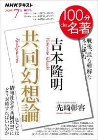 NHK 100分 de 名著 吉本隆明『共同幻想論』2020年7月 Kinoppy電子書籍ランキング