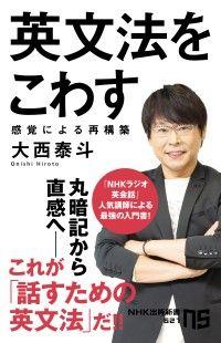 英文法をこわす 感覚による再構築/ Kinoppy電子書籍