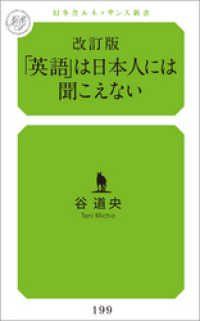 改訂版「英語」は日本人には聞こえない Kinoppy電子書籍ランキング