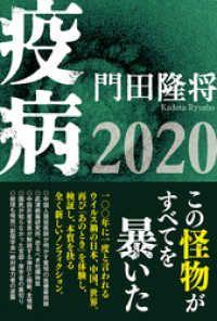 疫病2020 Kinoppy電子書籍ランキング