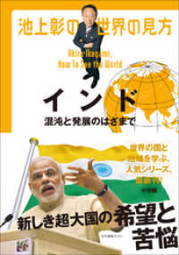 池上彰の世界の見方 インド~混沌と発展のはざまで~ Kinoppy電子書籍ランキング