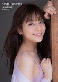 貴島明日香 Smile Tomorrow Kinoppy電子書籍ランキング