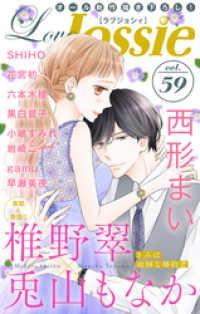 Love Jossie Vol.59 Kinoppy電子書籍ランキング