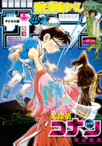 週刊少年サンデー 2020年31・32合併号(2020年7月1日発売) Kinoppy電子書籍ランキング