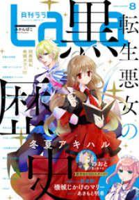 【電子版】LaLa 8月号(2020年) Kinoppy電子書籍ランキング