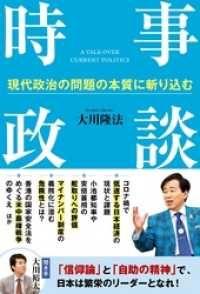 時事政談 ―現代政治の問題の本質に斬り込む― Kinoppy電子書籍ランキング