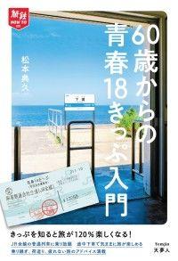 旅鉄HOW TO 007 60歳からの青春18きっぷ入門 Kinoppy電子書籍ランキング