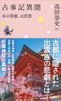 古事記異聞 京の怨霊、元出雲 Kinoppy電子書籍ランキング