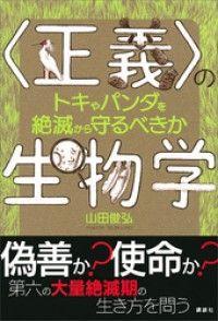 〈正義〉の生物学 トキやパンダを絶滅から守るべきか Kinoppy電子書籍ランキング