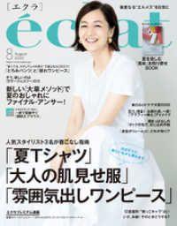 eclat (エクラ) 2020年8月号 Kinoppy電子書籍ランキング