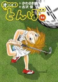 オーイ! とんぼ 第24巻 Kinoppy電子書籍ランキング