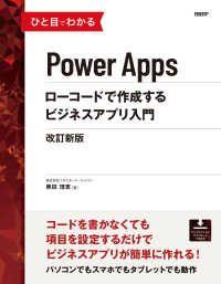ひと目でわかるPower Apps ローコードで作成するビジネスアプリ入門 改訂新版 Kinoppy電子書籍ランキング
