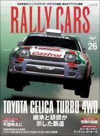 RALLY CARS Vol.26 Kinoppy電子書籍ランキング