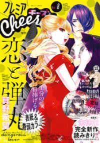 プレミアCheese!【電子版特典付き】 2020年8月号(2020年7月4日発 ― 売) Kinoppy電子書籍ランキング
