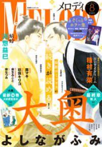 【電子版】メロディ 8月号(2020年) Kinoppy電子書籍ランキング