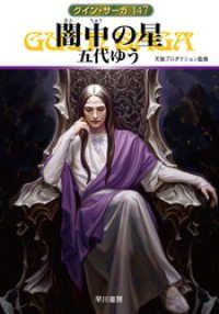 グイン・サーガ147 闇中(あんちゅう)の星 Kinoppy電子書籍ランキング
