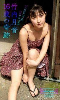 【デジタル限定】竹内月音写真集「16歳の奇跡」 Kinoppy電子書籍ランキング