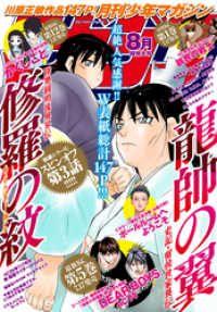 月刊少年マガジン 2020年8月号 [2020年7月6日発売] Kinoppy電子書籍ランキング