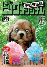 ビッグコミックオリジナル 2020年14号(2020年7月4日発売) Kinoppy電子書籍ランキング