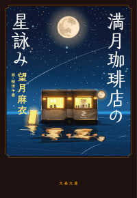 満月珈琲店の星詠み Kinoppy電子書籍ランキング