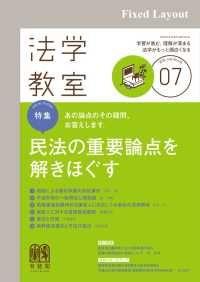 法学教室2020年7月号 Kinoppy電子書籍ランキング