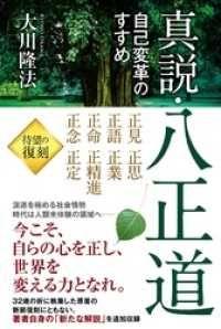 真説・八正道 ―自己変革のすすめ― Kinoppy電子書籍ランキング