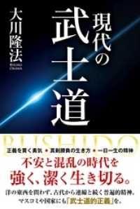 現代の武士道 Kinoppy電子書籍ランキング
