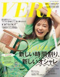 VERY(ヴェリィ) 2020年8月号 Kinoppy電子書籍ランキング