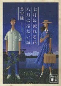 七月に流れる花/八月は冷たい城/ Kinoppy電子書籍