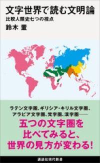 文字世界で読む文明論 比較人類史七つの視点 Kinoppy電子書籍ランキング
