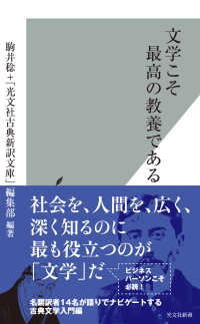 文学こそ最高の教養である/ Kinoppy電子書籍