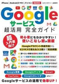 Googleサービス超活用 完全ガイド Kinoppy電子書籍ランキング