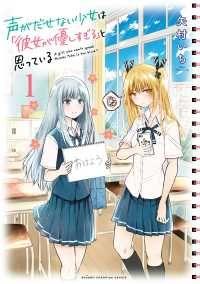 【大増量試し読み版】声がだせない少女は「彼女が優しすぎる」と思っている 1/矢村いち Kinoppy無料コミック電子書籍
