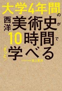 大学4年間の西洋美術史が10時間でざっと学べる Kinoppy電子書籍ランキング