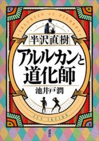 半沢直樹 アルルカンと道化師/Kinoppy人気電子書籍
