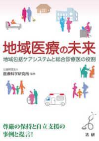 地域医療の未来 Kinoppy電子書籍ランキング